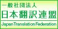 株式会社リマープロは(社)日本翻訳連盟の加盟企業です。