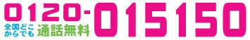 ホームページ制作(web製作)の事なら全国どこからでも通話無料 0120-015150 にお電話下さい。
