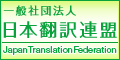 Remar Pro Ltd. is a member of the Japanese Translation Federation.